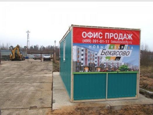 ЖК «Новый квартал Бекасово», Наро-Фоминск: цены на