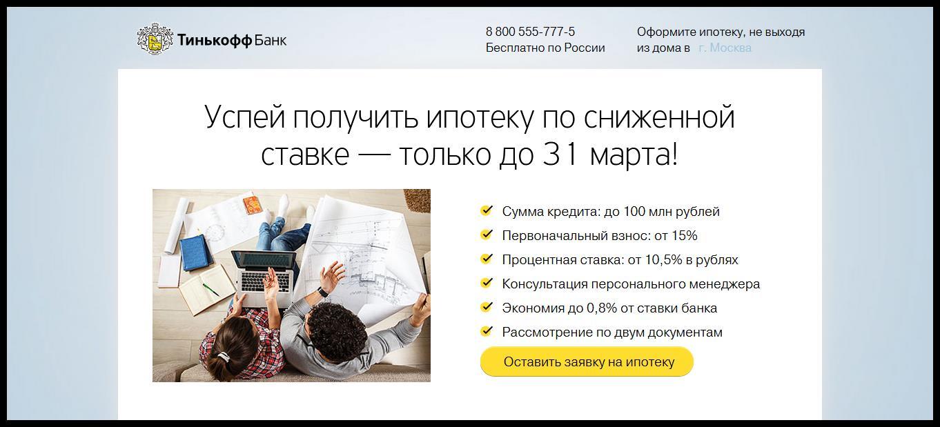 оставить заявку в банки москвы